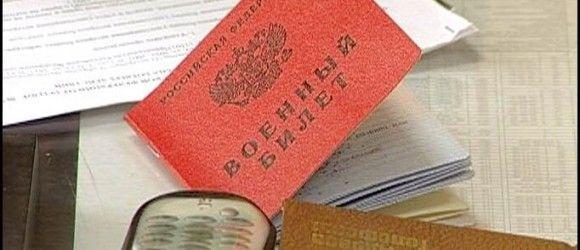 Як отримати військовий квиток після 27 років?