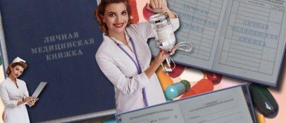 Оформлення медкнижки - будь лікарів пройти?