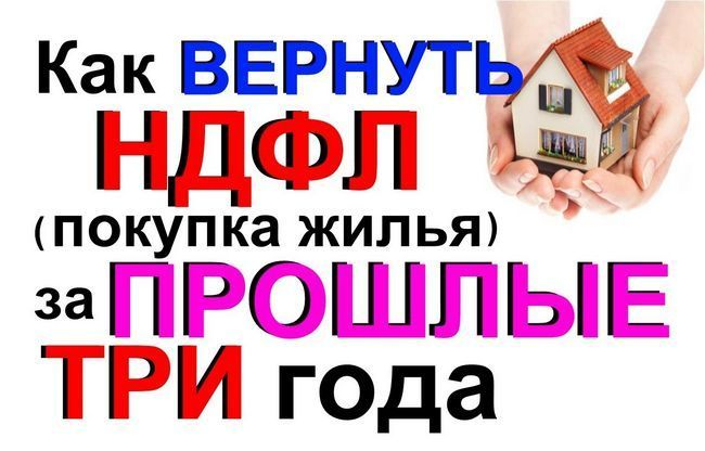 повернути податок за покупку квартири